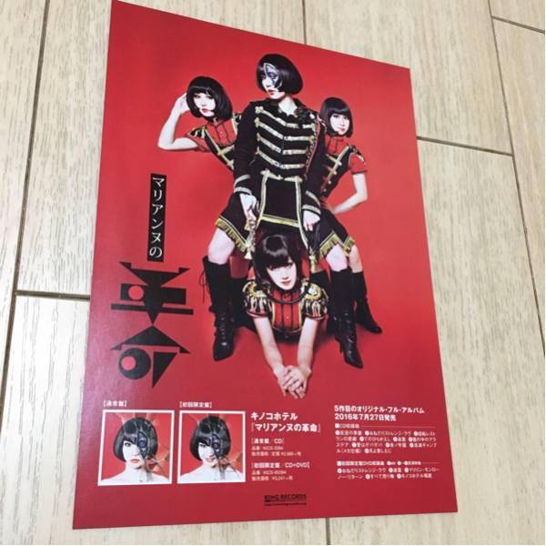 キノコホテル マリアンヌの革命 cd 発売 告知 チラシ 2016