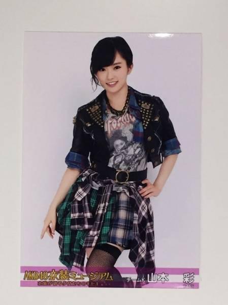 AKB48 衣装ミュージアム 会場限定生写真 1種 コンプ 山本彩