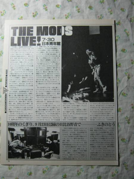 【1984.7/30 at 日本青年館】 モッズ MODS 森山達也 ♯