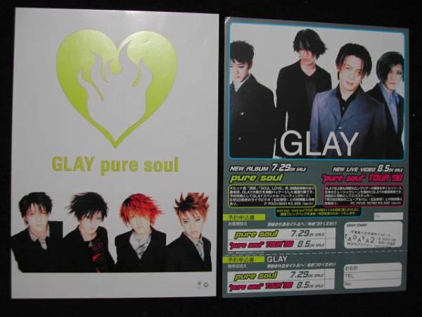 当時物 グレイ CD販売促進パンフレット GLAY非売品 送料無料