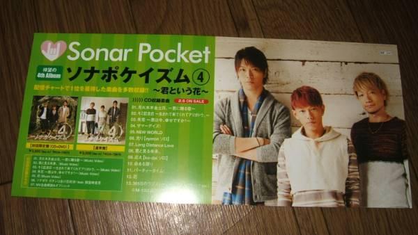 【ミニポスターF11】 Sonar Pocket/ソナポケイズム④ 君という花