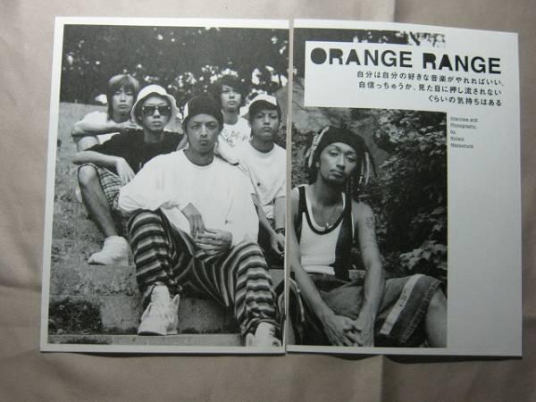 '04【好きな音楽ができればいい 8P】ORANGE RANGE ♯
