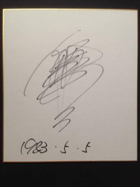色紙歌手のサイン 1983年5月5日