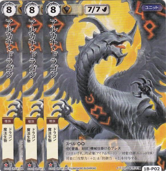 即決★モンコレ★ 1B-P02 アルカナ・ドラゴン 3枚セット_画像1