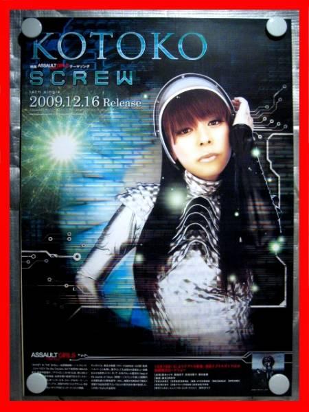 KOTOKO/SCREW【未使用品】B2告知ポスター(非売品)★送料+筒代無料★