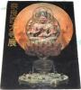 図録「奈良西大寺展」 真言律宗一門の秘宝公開