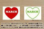 ^heart MARCH ステッカー マーチ_K11_K12_K13_NISMO S_ボレロ_r