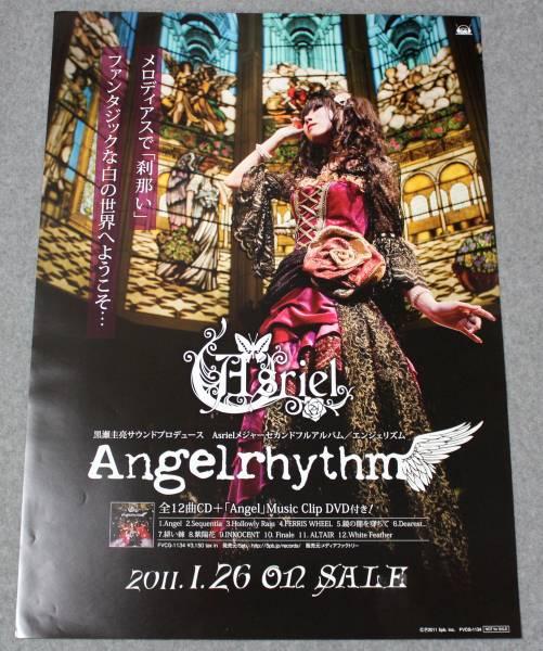 П⑤ 告知ポスター Asriel(アズリエル)[Angelrhythm]KOKOMI