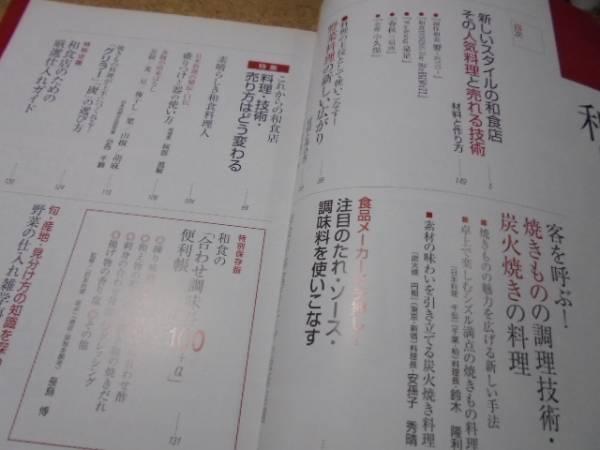 ★◆和食 第21集★新しいスタイルの和食店その人気料理と売れる_画像2