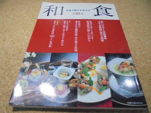 ★◆和食 第21集★新しいスタイルの和食店その人気料理と売れる_画像1