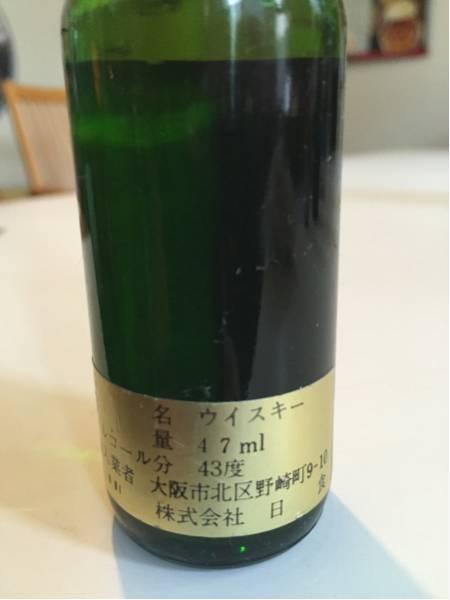 ブリタニア スコッチウイスキー未開封ビンテージミニボトル古酒_画像3