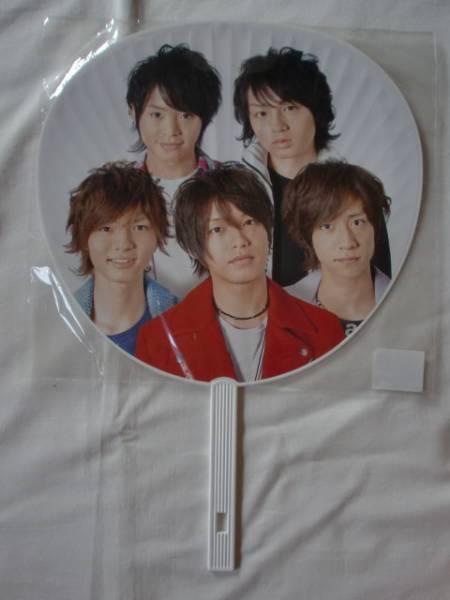 ★Hey!Say!JUMP◇ジャンボ うちわ '09~~10' コンサート 新品