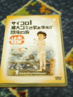 中古DVD 水曜どうでしょう サイコロ1粗大ゴミで家を作ろう闘痔
