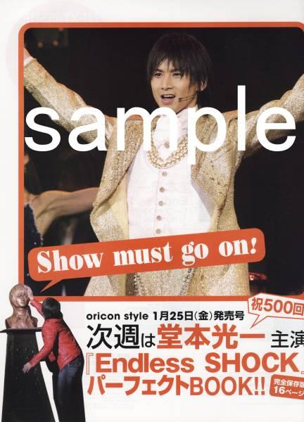 ◇oricon style 2008.1.28号 切り抜き KinKi Kids 堂本光一
