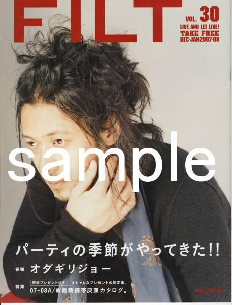 ◆FILT VOL.30 2007.11.20発行 表紙:オダギリジョー