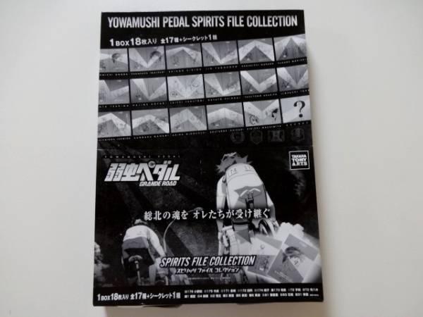 弱虫ペダル スピリッツファイルコレクション 1BOX 18枚入り グッズの画像