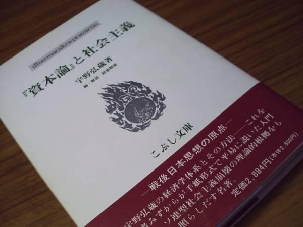 ◆宇野弘蔵[[資本論]と社会主義] こぶし文庫/戦後日本思想の原点