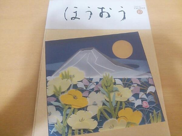 松本幸四郎 ほうおう 2013.10月号