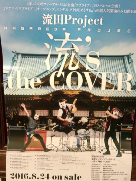 ★流田project「流s the COVER」告知ポスター