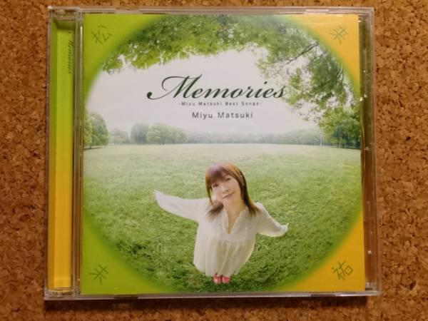 MEMORIES~Miyu Matsuki Best Songs~リン(松来未祐)