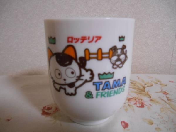 タマ&フレンズ☆湯のみ ロッテリア