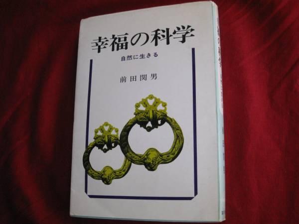 前田関男『幸福の科学 自然に生きる』★_画像1