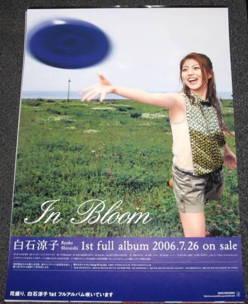 t2 告知ポスター 『In Bloom』 白石涼子 太陽のかけら