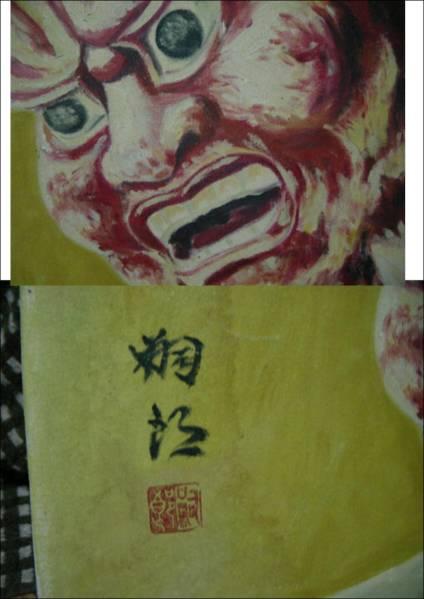 送料無料 仏画 程度普通  約45×53cm 仁王 写仏 仏教 一般の方の絵かと かなり古いもの_画像2