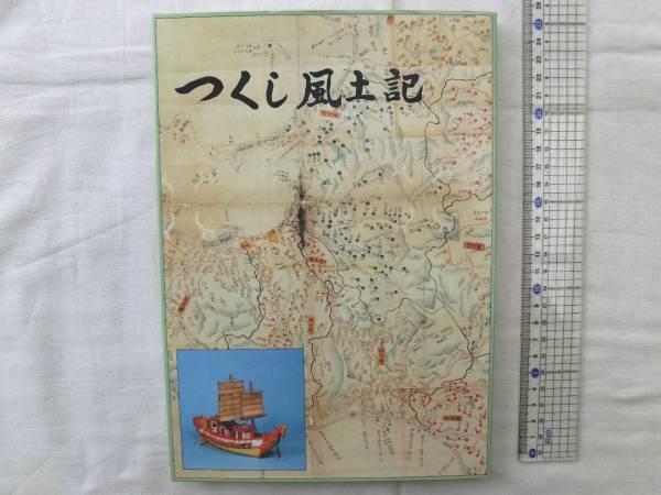 0015531 つくし風土記 つくし青年会議所 昭和61年 210頁_画像1