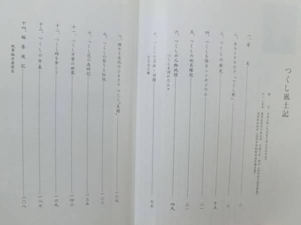 0015531 つくし風土記 つくし青年会議所 昭和61年 210頁_画像2