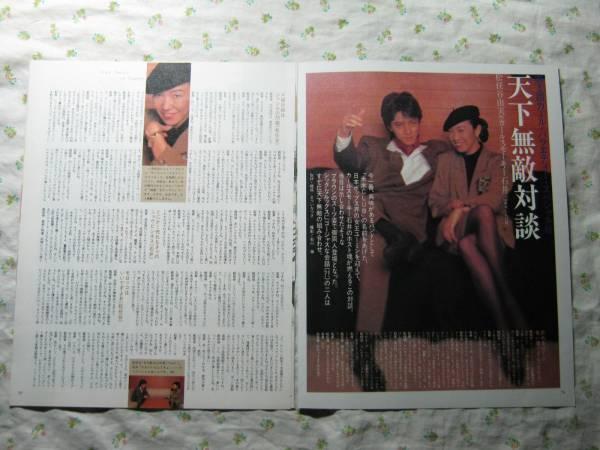 '89【対談 石井竜也 × 松任谷由美 】 カールスモーキー石井 ♯
