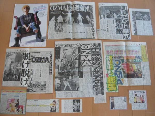 氣志團新聞記事セット綾小路翔DJ OZMA紅白NHK出禁2004年~