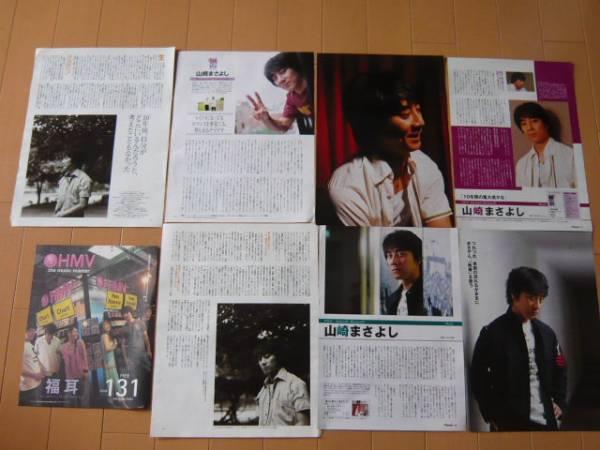 ※山崎まさよし切り抜きセット(1)2003年~デビュー10周年福耳 ライブグッズの画像