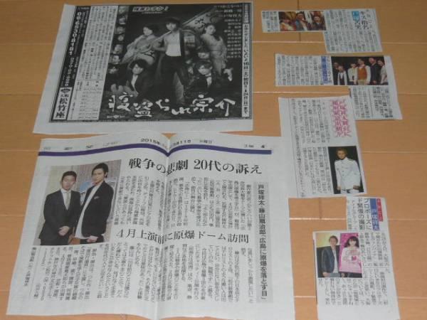 A.B.C-Z新聞記事セット(4)ライブ戸塚祥太舞台寝取られ宗介 コンサートグッズの画像