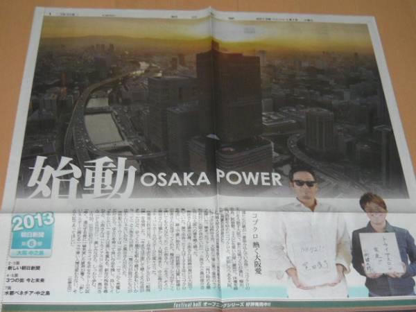 コブクロ新聞記事セット(3)☆小渕マラソンサプライズ訪問 ライブグッズの画像
