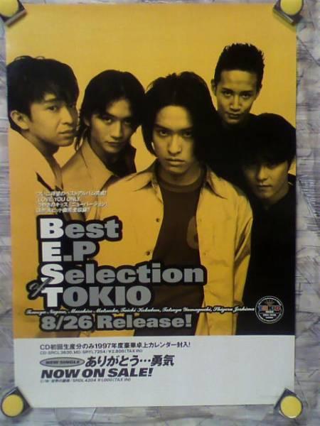 g7【ポスター/B-2】TOKIO/'96-Best E.P Selection of TOKIO