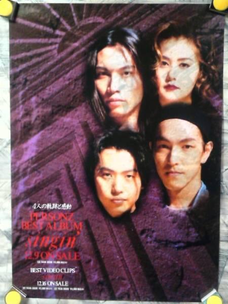 g7【ポスター/B-2】PERSONZ-パーソンズ/'92-singin'/告知非売品
