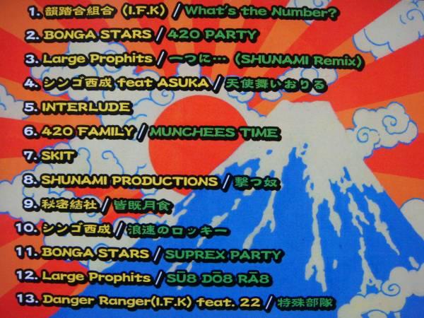 廃盤!420FAMILY『420(MUNCHEES TIME)』韻踏合組合 SHINGO★西成 22 BAKA de GUESS? TERRY THE AKI-06_画像2