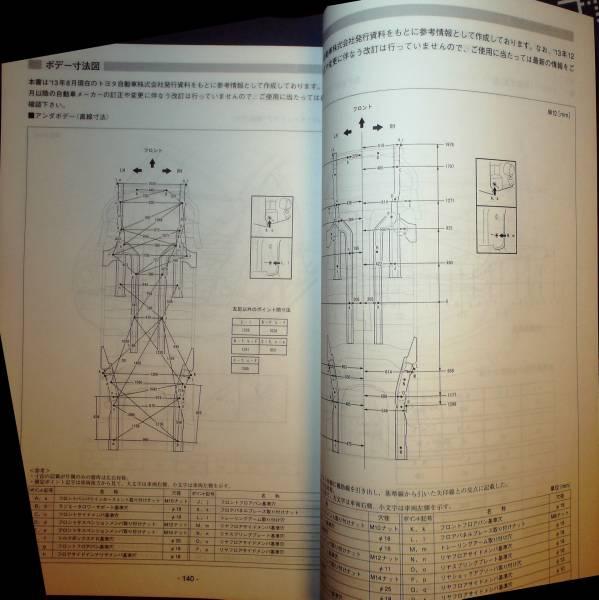 [即決]☆構造調査/カローラ アクシオ ハイブリッド NKE165系_画像3