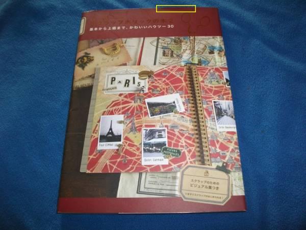 スクラップホリックの本2 基本から上級まで、かわいいハウツー30 ★【  K-2  】_画像1