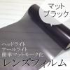 マークX120系/テールライトレンズフィルム【マットブラック】