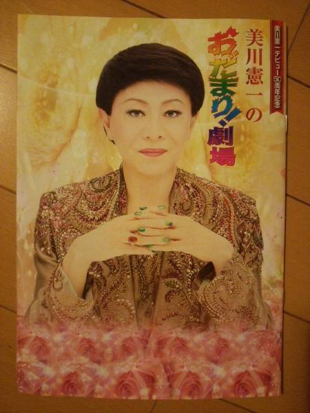 美川憲一 おだまり劇場 非売品パンフレット