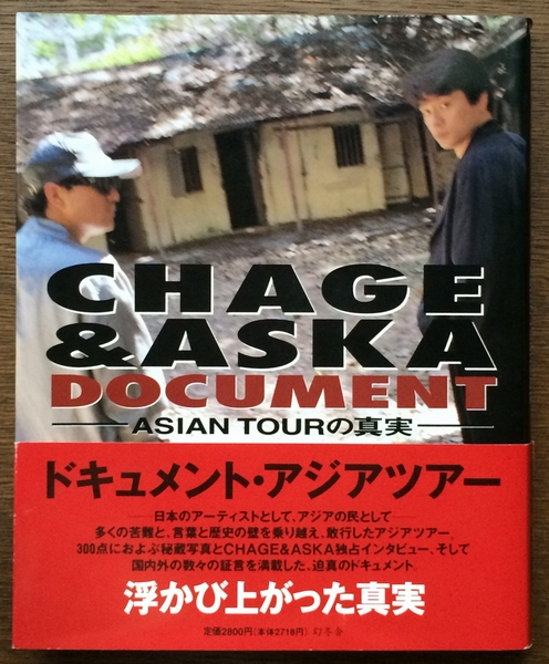 『CHAGE & ASKA DOCUMENT ASIAN TOURの真実』 幻冬舎