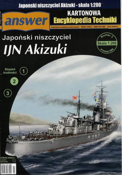 ANSWER 1:200 日本海軍駆逐艦 秋月 昭和17年時(Card Model)