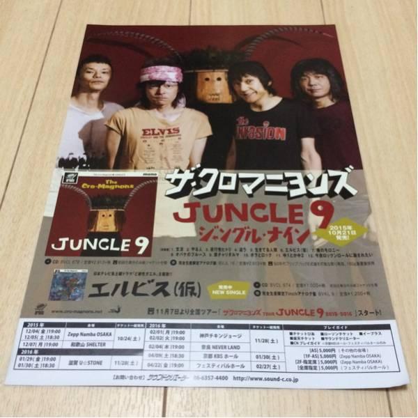 ザ・クロマニヨンズ cd 発売 告知 チラシ jungle 9 ライヴ ブルーハーツ