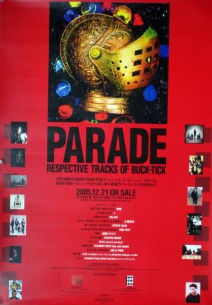 PARADE パレード B2ポスター (S14014)