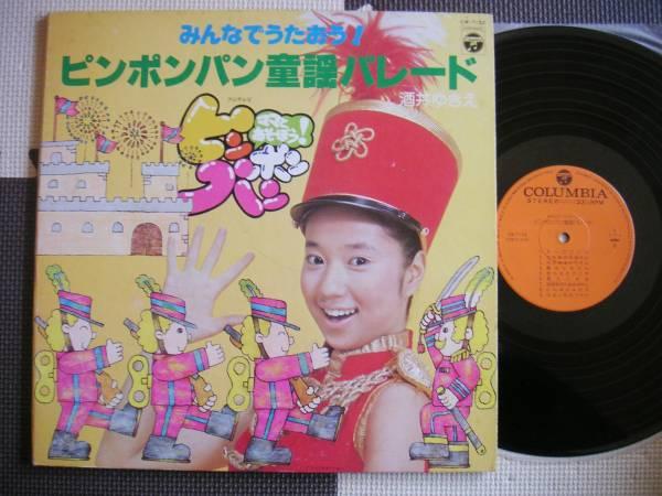 【LP】ピンポンパン童謡パレード(CW7132酒井ゆきえ)_画像1