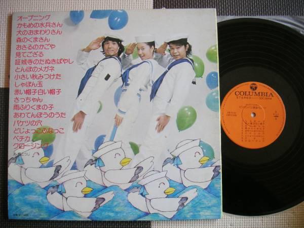 【LP】ピンポンパン童謡パレード(CW7132酒井ゆきえ)_画像2