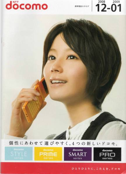 送料164円【美誌・状態◎】堀北真希ドコモdocomoカタログ2008/12
