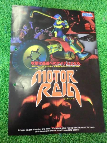 SEGA☆MOTOR RAID(モーターレイド)カタログ